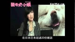 《鬆毛犬小威》Wasao 粵語版配音製作特輯 8月25日上映