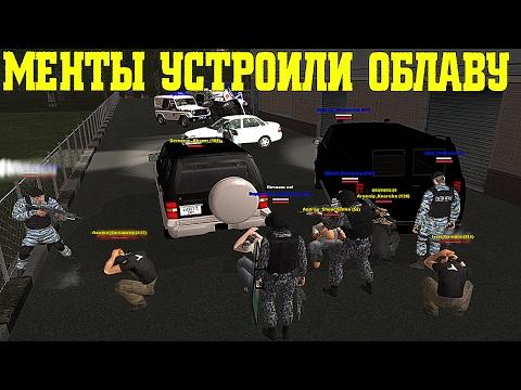 NAMALSK RP CRMP - МЕНТЫ УСТРОИЛИ ОБЛАВУ ПРИ ПОКУПКЕ ОРУЖИЯ !!!