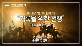"""""""언약궤를 따라가라""""/여호수아 3장 1-6절/코너스톤/주일예배(11/08/2020)"""