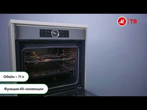 Обзор духового шкафа Bosch HBG632BS1