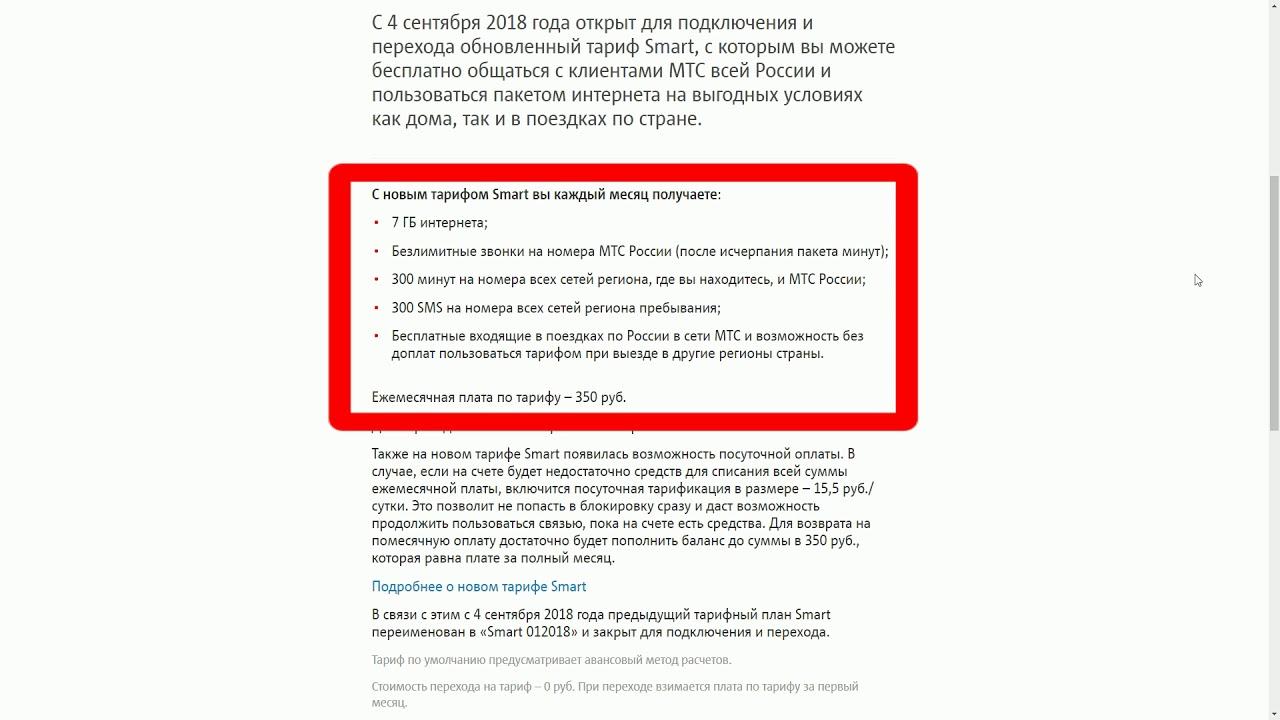 как узнать свой тарифный план мтс россия