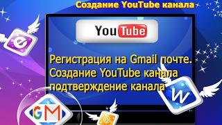 Регистрация почты Gmail, аккаунта и создание канала YouTube. Подтверждение канала.