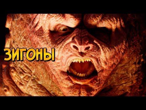 Космооборотни Зигоны из сериала Доктор Кто (цели, прошлое, способности)