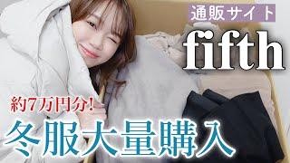 【fifth】冬服揃え始めました!アウター含め7万円分の大量購入品❤︎