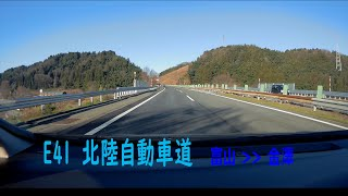 【 E8 北陸自動車道HOKURIKU EXPRESSWAY ほくりくじどうしゃどう / 下り線 】 富山IC - 金澤森本IC - 囯道159 鈴見IC