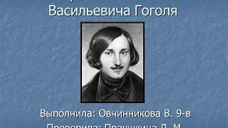 Творчество Николая Васильевича Гоголя
