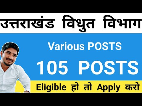 UPCL assistant engineer recruitment 2021 | UPCL vacancy 2021 | Uttarakhand power corporation vacancy