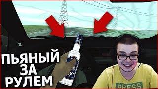 ЧЕЛЛЕНДЖ - БУЛКИН БУХОЙ ЗА РУЛЕМ! (SAMP | TRINITY RP)