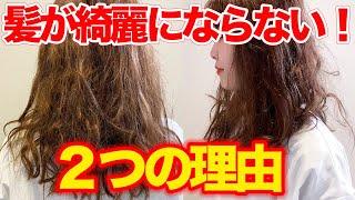 髪が綺麗にならない2つの理由!?表参道美容師が徹底解説!