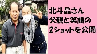 北斗晶さん、父親と笑顔の2ショットを公開 「私のハゲ頭を見たら、大爆...