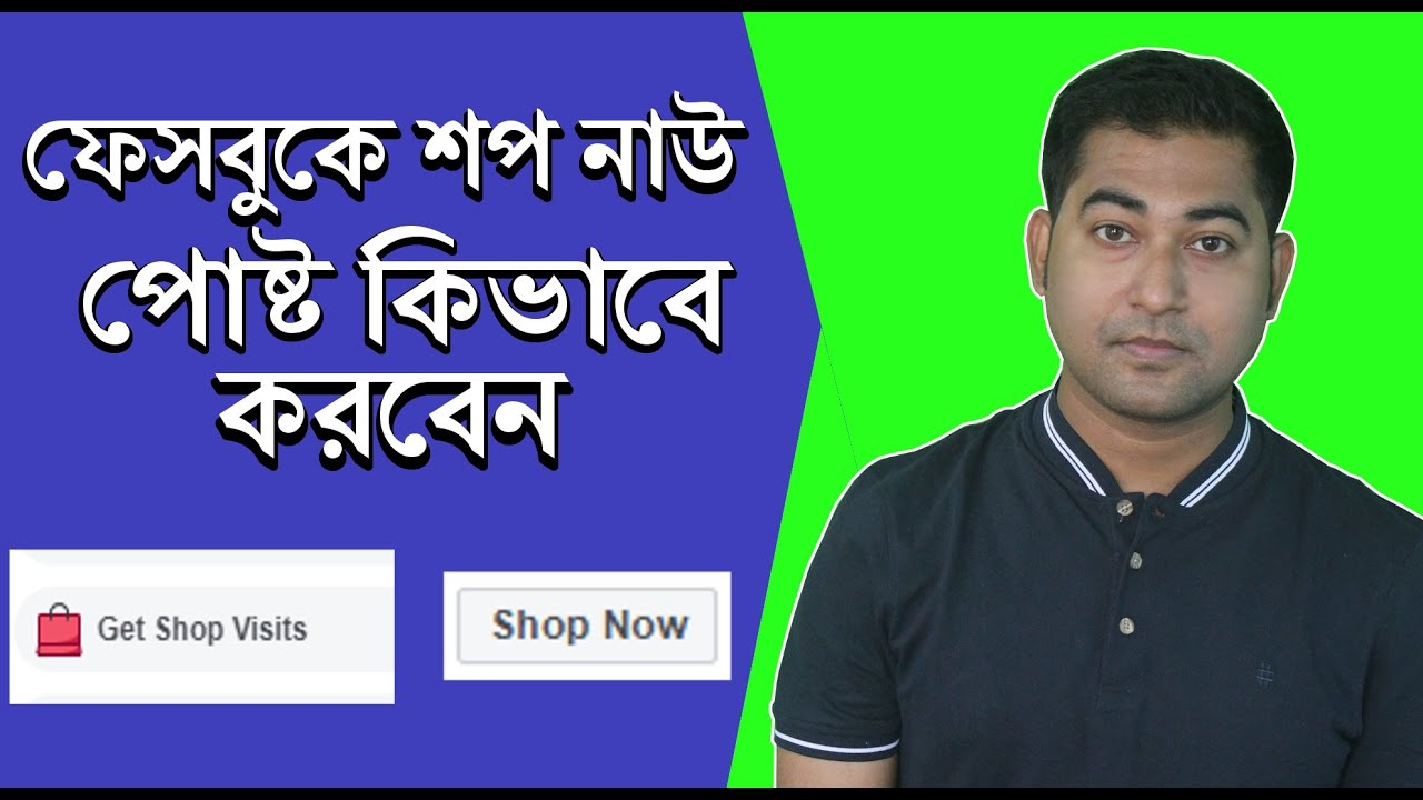 10 33 MB] How to Add Shop Now Button on Facebook Post