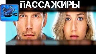 ПАССАЖИРЫ [2016] Финальный Русский Трейлер
