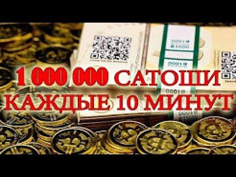 Самый жирный биткоин кран сатоши 1000000 сатоши каждые 10 минут бинарные опционы бесплатное демо