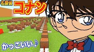名探偵コナン:メインテーマをかっこよく演奏【マイクラ:Minecraft】メイ…