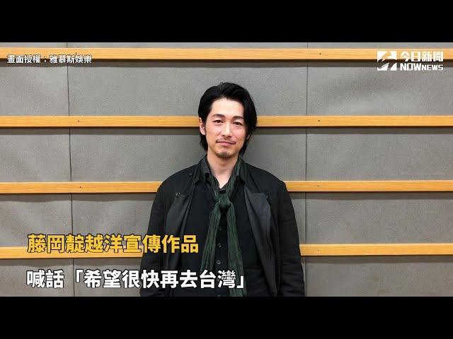 藤岡靛越洋宣傳作品 喊話「希望很快再去台灣」