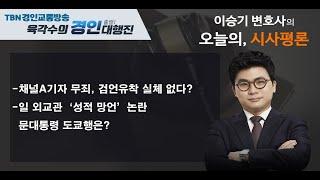 2021 07 19 리엘파트너스 이승기변호사(채널A기자…