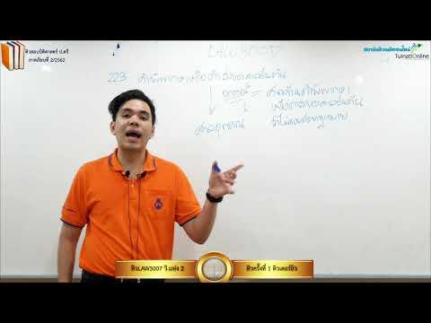 ติววิชา LAW3007 กฎหมายวิธีพิจารณาความแพ่ง 2 ภาค 2/2562 ครั้งที่ 1