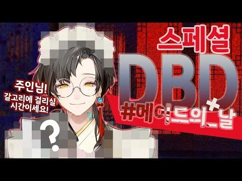 메이드날+1 메이드데바데【 NIJISANJI KR Chiho Han 】