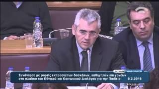 Διαρκής Επιτροπή Μορφωτικών Υποθέσεων 09-02-2016