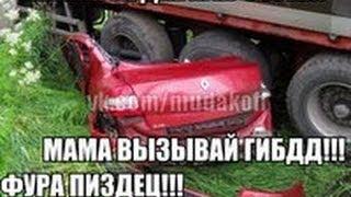 #КХВ ДТП Маму реально жалко Меня фура раздавила и убила
