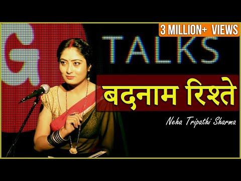 BADNAAM RISHTE | NEHA TRIPATHI SHARMA | POETRY | G TALKS