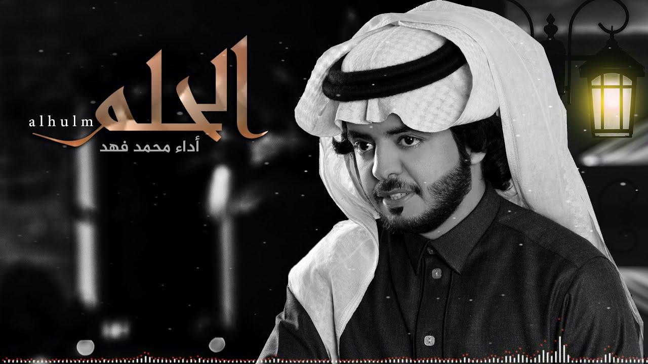 الحلم ll كلمات حامد زيد ll الحان واداء محمد فهد 2020