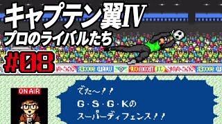 【キャプ翼Ⅳ熱血実況08】最強ブラジルvs全日本、三度目の対決!【サッカーGPルート】
