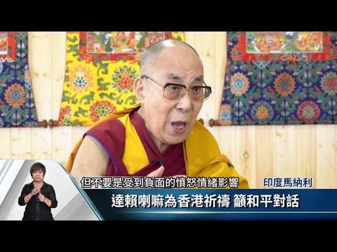 客台獨家專訪達賴喇嘛 關注香港局勢【客家新聞20190814】