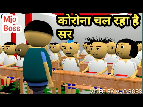 corona chal raha hai sir | classroom part 6 | teacher and student | teacher aur bachche | Mjo Boss