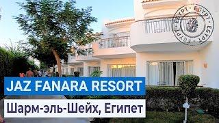 Полный обзор отеля Jaz Fanara Resort 4 Шарм эль Шейх Египет