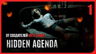 МАНЬЯК-ЛОВЧИЙ! ● Hidden Agenda #1 [Cкрытая повестка] PS4 Pro