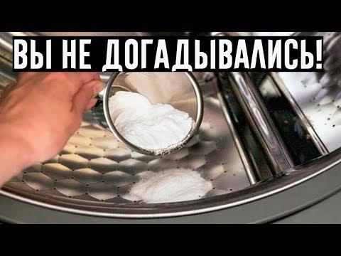 Чистка стиральной машины дома за 5 минут!!! Дешево и никакой химии, а значит никакого вреда здоровью