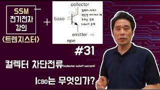 [전기전자 강의]  트랜지스터 31.컬렉터 차단전류( …