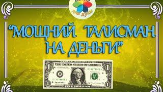 〠 Магия денег. Мощный талисман на деньги из 1 доллара〠