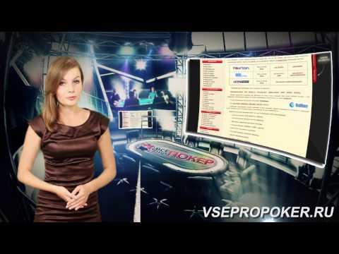 Платежные системы или как играть в покер на деньги