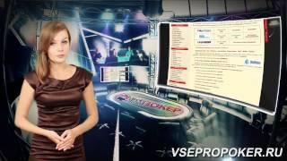 Платежные системы или как играть в покер на деньги(На основе страницы: http://www.vsepropoker.ru/kak-platit.html Настоящий азарт приходит тогда, когда игра ведется на реальные..., 2013-09-08T19:43:53.000Z)