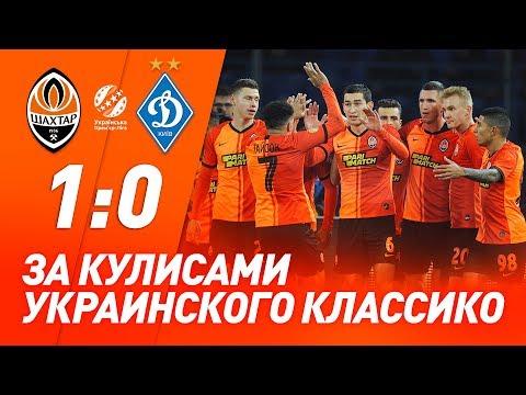Победа в украинском классико! Что осталось за кадром матча Шахтер – Динамо?