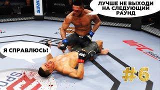 ТОП УДАРНИК ПРИКАЗЫВАЕТ МНЕ СДАТЬСЯ на ПУТИ к ТОП 100 UFC 3 / КАРЬЕРА #6