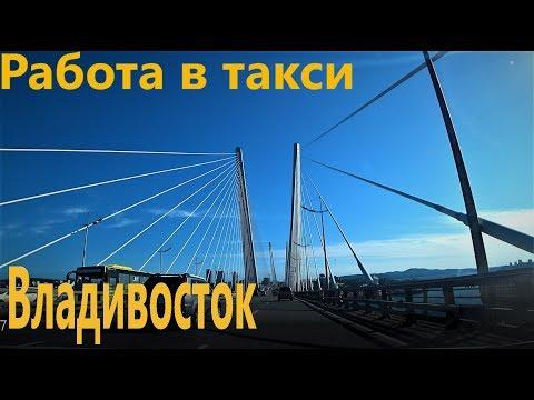 Работа в такси. Обычная смена,в будний день. Владивосток