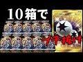 【ポケカ】奇跡を起こす!!サン&ムーン10箱で「ダブル無色エネルギー」本気で狙ってみた!!!!!