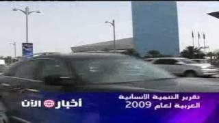 تقرير التنمية الانسانية  العربية لعام 2009