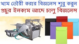 Envelope Making Business | Small Business Idea | Business Ideas In Bengoli