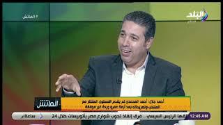 الماتش - أحمد جلال: تيتو جارسيا ورط أجيرى فى تغيير الننى وعبد الله السعيد