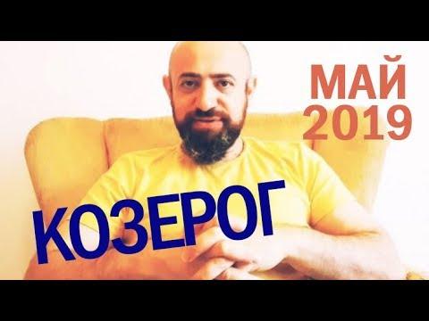 Гороскоп КОЗЕРОГ Май 2019 год / Ведическая Астрология