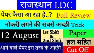 RSSSB Rajasthan LDC 12 August Analysis All Paper Shift 1 & Shift 2 Cut Off Result Online #BoranSir