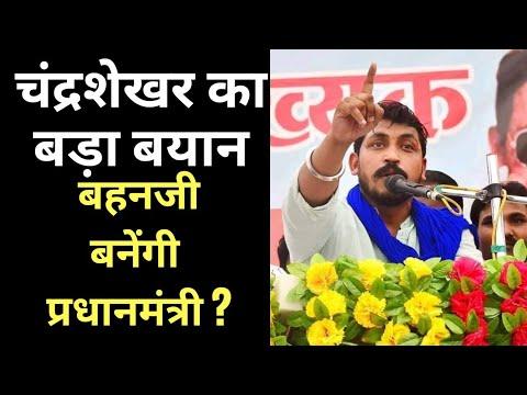 Chandrasekhar Ajad in Gwalior M.P. | Bhim Army | Ambedkarites