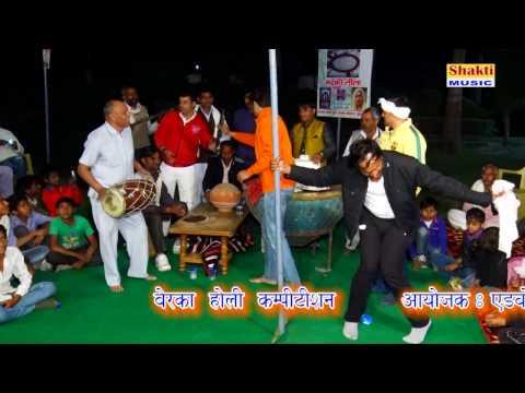 2017 Holi || Kalu Indor ॥ होली कंपीटिशन || Super hit Holi || Latest Holi || Holi Competition