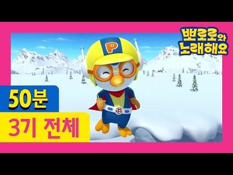 [Pororo Sing Along Collection S3] Pororo Songs for Children (50min)