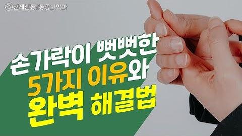 손가락이 퉁퉁 붓나요? 류마티스 관절염? 손가락 붓고,  손가락 통증, 관절염 자가 치료법!!관절통증 신통해결법! (aka 손가락 얇아지는법)