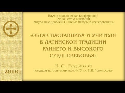 Образ наставника и учителя в латинской традиции раннего и высокого Средневековья